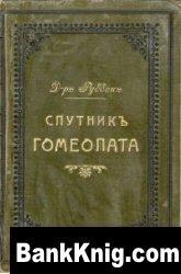 Книга Спутник гомеопата.