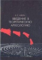 Книга Введение в теоретическую археологию. Книга I: Метаархеология