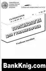 Книга Зоопсихология для гуманитариев