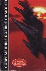 Книга Современные боевые самолеты