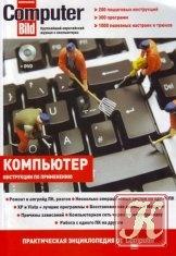 Книга Практическая энциклопедия от Computer Bild