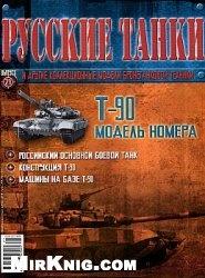 Журнал Русские танки №21 2011 - Т-90