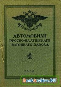 Автомобили Русско-Балтийскаго вагоннаго завода.