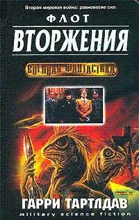 Книга Флот вторжения.