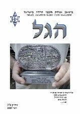 Журнал Hagal № 6, 2007