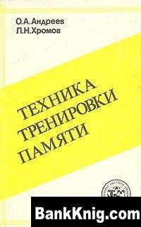 Книга Техника тренировки памяти