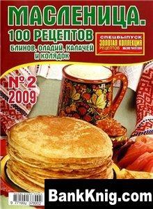 Журнал Золотая коллекция рецептов наших читателей. Спецвыпуск. № 2, 2009