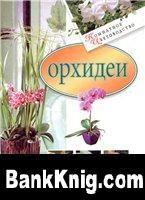 Книга Згурская М. Орхидеи