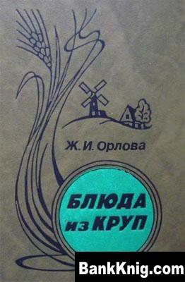 Книга Блюда из круп/ Орлова Ж.И.