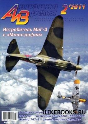 Журнал Авиация и Время №2 2011