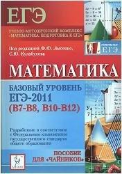 """Книга Математика. Базовый уровень ЕГЭ-2011 (В7-В8, В10-В12). Пособие для """"чайников""""."""