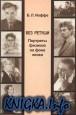 Книга Без ретуши. Портреты физиков на фоне эпохи