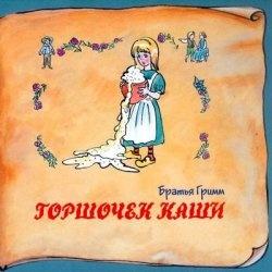 Аудиокнига Горшочек каши