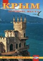 Книга Крым. Лучшие места. Фотопутеводитель