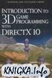 Книга Introduction to 3D Game Programming with DirectX 10