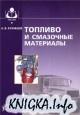 Книга Топливо и смазочные материалы