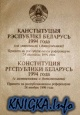 Книга Конституция Республики Беларусь