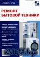 Книга Ремонт бытовой техники. Серия