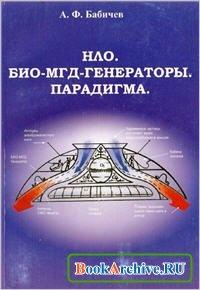 Книга НЛО. Био-мгд-генераторы. Парадигма