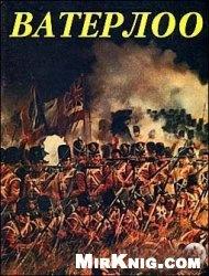 Книга Ватерлоо (Часть II)