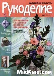 Журнал Рукоделие: модно и просто № 2 2010