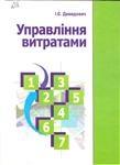 Книга Управління витратами: Навч.-метод. посібник для самост. вивч. дисц