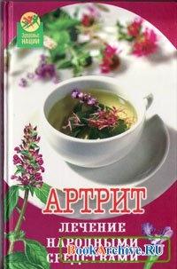 Книга Артрит, лечение народными средствами