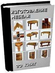 Книга Изготовление мебели 20 книг
