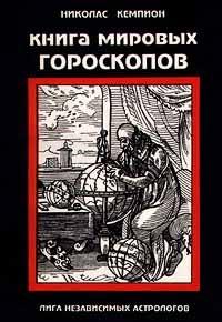 Книга Книга мировых гороскопов