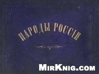 Книга Народы России. Живописный альбом