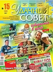 Журнал Удачный совет №15 2011