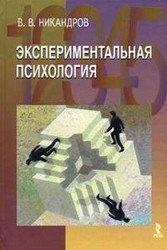 Книга Экспериментальная психология