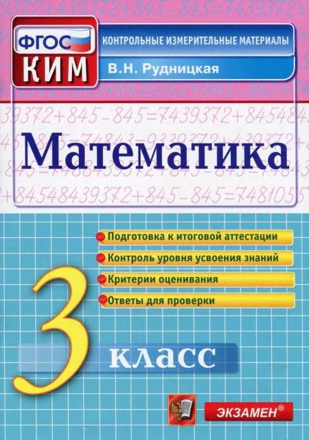 Книга Математика 3 класс ФГОС КИМ 2014 год
