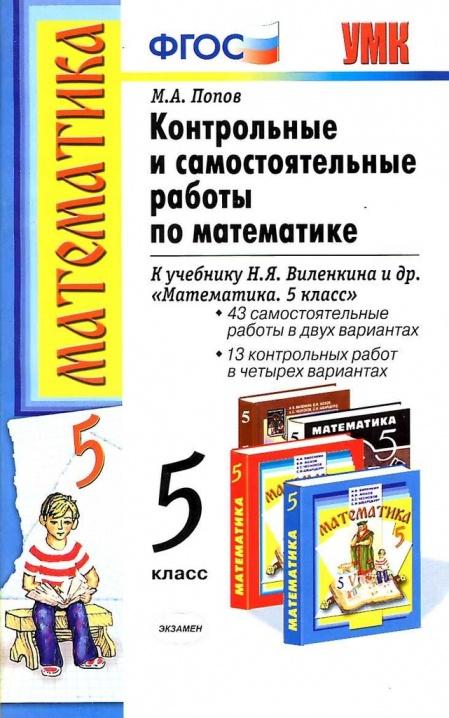 Книга Математика 5 класс Попов М.А.