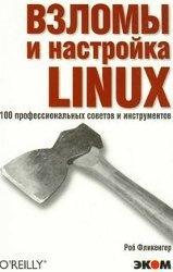 Книга Взломы и настройка Linux