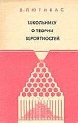 Книга Математика 9-10-11 класс Лютикас В.С.