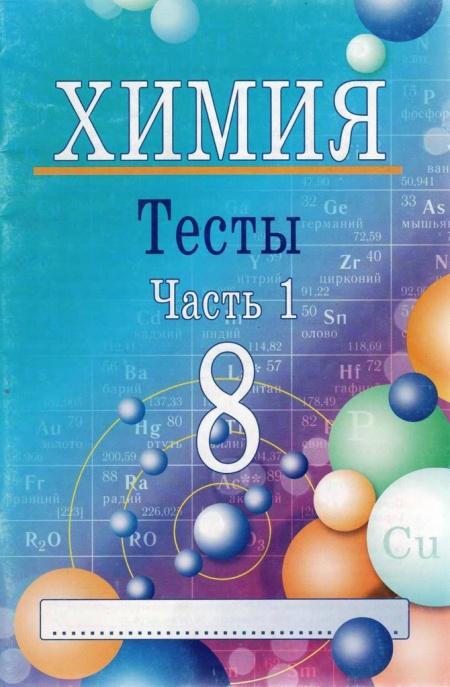 Книга Химия 8 класс Тесты Часть 1 Тестовые задания с ответами Ким Е.П.