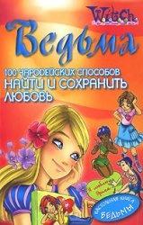 Книга 100 чародейских способов найти и сохранить любовь