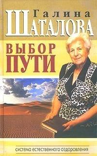 Книга Выбор пути