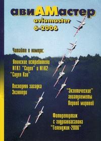 Журнал Авиамастер №6 2006