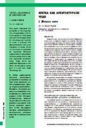 Книга Васильев Ю.М., Клетка как архитектурное чудо, 1996