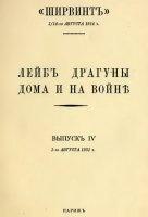 Книга Лейб-драгуны дома и на войне. Выпуски 1-4