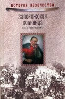 Книга Запорожская вольница