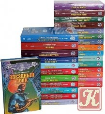 Книга Книга Классика фантастического боевика - 32 книги