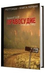 Книга Рептоиды. Правосудие в Калиновке