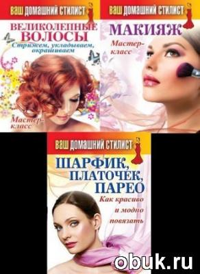 Ваш домашний стилист. Кашин С. Серия из 3-х книг (2013-2014) PDF