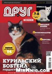 Журнал Друг кошек № 7-8 2015