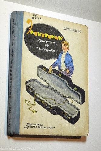 Осень. Советское детство. 27.11.14.53..jpg
