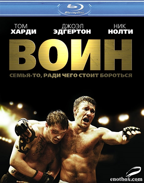 Воин / Warrior (2011/BDRip/HDRip)