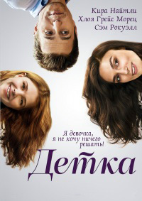 Детка / Laggies (2014/BDRip/HDRip)